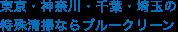 東京・神奈川・千葉・埼玉の特殊清掃ならブルークリーン