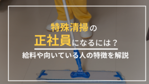 特殊清掃の正社員になるには?給料や向いている人の特徴を解説